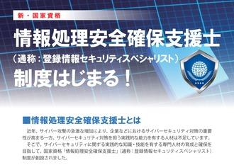 新しいセキュリティ国家資格「情報処理安全確保支援士」の受験受け付け開始