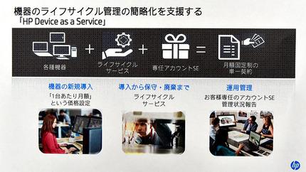 日本HP、PCをサポート込みで月額固定で長期貸与するサービスを開始