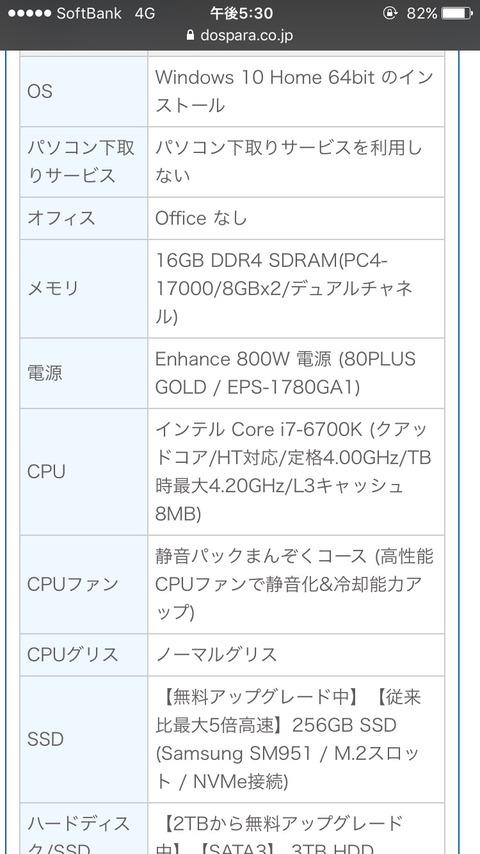 GTX1080のPC買った!!!!