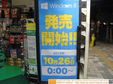 アキバ10大ニュース、1位は「Windows 8が発売、DSP版はセット購入の制約なくなる」
