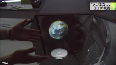 メガネなしで3D映像を空中に表示する技術を開発