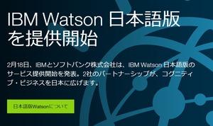 IBMの人工知能販売=クイズ王破った「ワトソン」―ソフトバンク