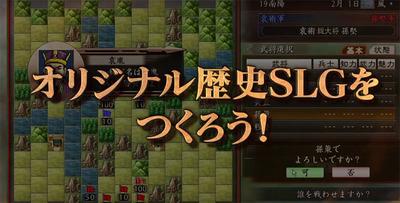 自分でコーエーの三国志ゲームが作れる「三国志ツクール」発売決定 / 価格は900円で激安