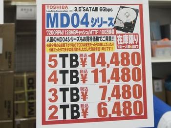 東芝製エンタープライズ向けHDDのB級品が販売中