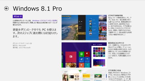 マイクロソフト「Windows 8.1」無償アップデート提供開始…パッケージ版は深夜販売イベント開催