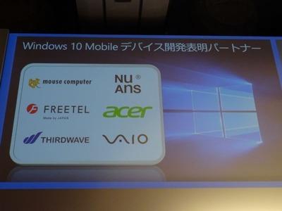 日本マイクロソフトがWindows 10スマホ国内投入を正式発表~VAIOなどから端末が登場
