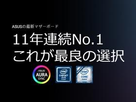 ASUS、Intel 200シリーズ搭載マザーボード計14製品を発表