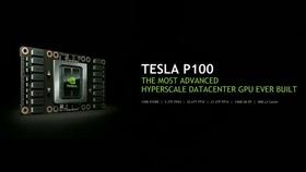 NVIDIA、Pascalアーキテクチャ採用の「Tesla P100」を発表
