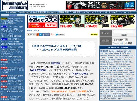 AMDの次世代APU「Kaveri」2014年1月14日に販売開始