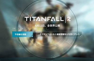 Titanfall 2のティザートレーラーが公開