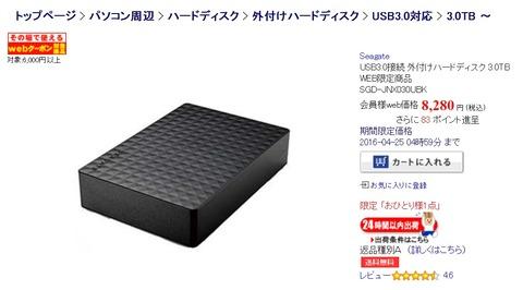 Joshinで3TBの外付けハードディスクが7780円で売ってるぞ!!!欲しい奴は急げ!!!!!!