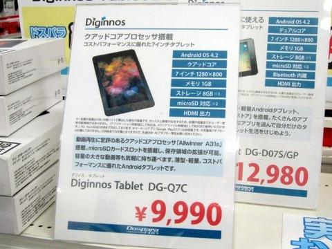 4コアCPU搭載で約1万円!コスパ最強な7型タブレットがドスパラから Google Play非対応