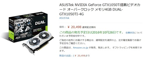 【Amazon】ASUS DUAL-GTX1050TI-4G 20,498円