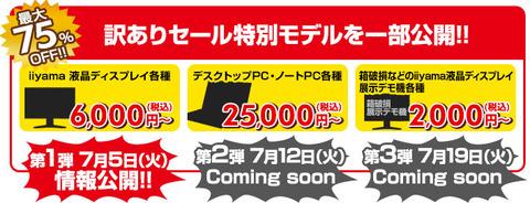 マウス、長野県飯山工場で恒例の「訳ありセール」 - 7月23日開催