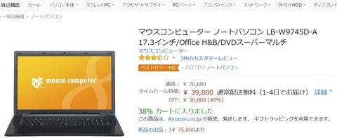17.3型フルHD液晶ノートパソコンが39800円wwwwwwwwwwwww