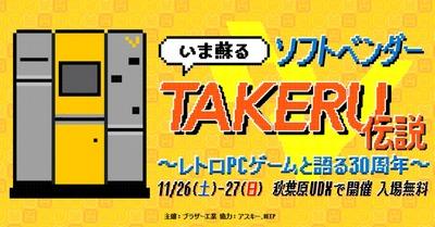 PCソフト自販機「TAKERU」30周年記念イベントを開催