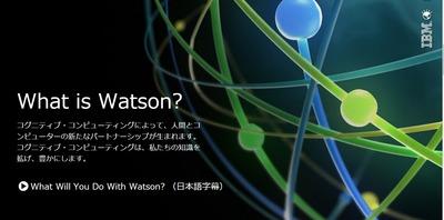 IBMのスーパー人工知能ワトソンさん日本語習得へ
