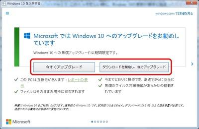 ユーザーの許可なくWindows10に自動アップグレード寸前までいってしまうという報告が相次ぐ