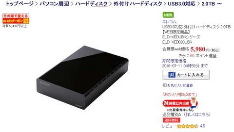 2TBの外付けHDDがクーポンで5,480円wwwwwwwwwwwww