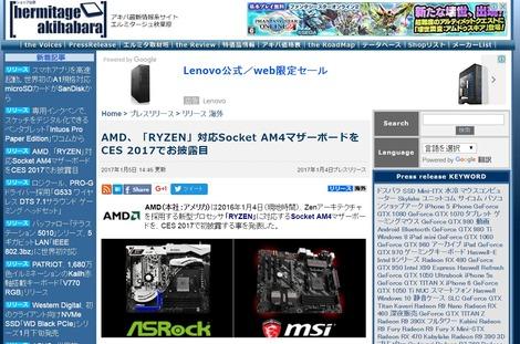 AMD、「RYZEN」に対応するマザーボードをCES 2017にて公開