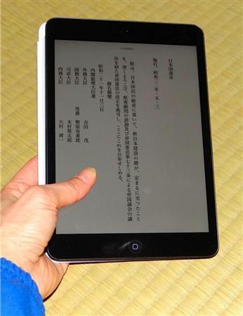 実はとてもお得な「iPad mini」