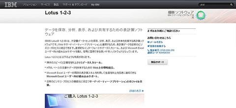"""【ソフトウエア】さよなら""""ロータス1-2-3"""":全世界累計500万本出荷からの転落"""