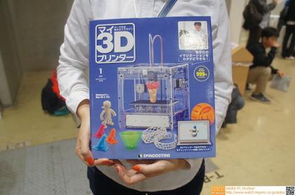 「週刊マイ3Dプリンター」2015年1月創刊!創刊号のみ特別価格でたったの999円!