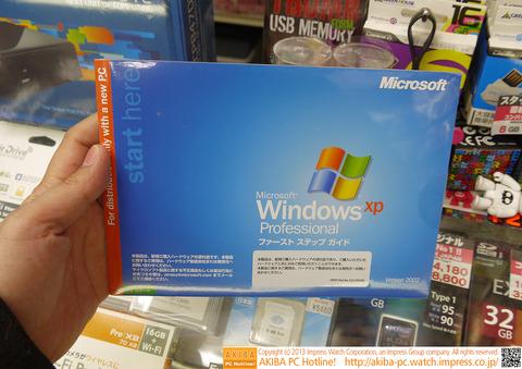 Windows XPの新品がまさかの再入荷