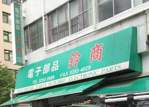 【秋葉原】電子部品の老舗『鈴商』が11月29日で閉店