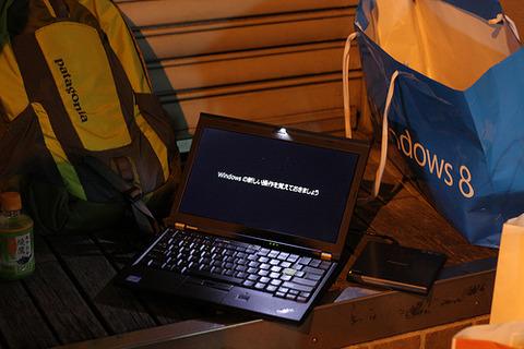 Windows 8 release night