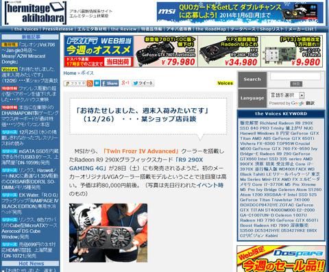 MSIの「R9 290X GAMING 4G」が週末発売