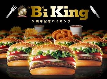 """バーガーキングが""""食べ放題""""、今年はワッパーにポテトやコーラも。"""