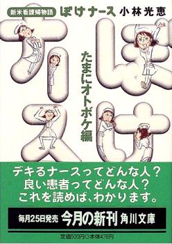 ぼけナースたまにオトボケ編―新米看護婦物語 (角川文庫)