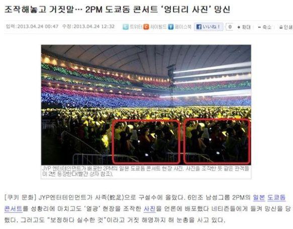 【画像】 K-POPグループ「2PM」の東京ドームコンサートの写真がちょっと変だとネット上で話題に