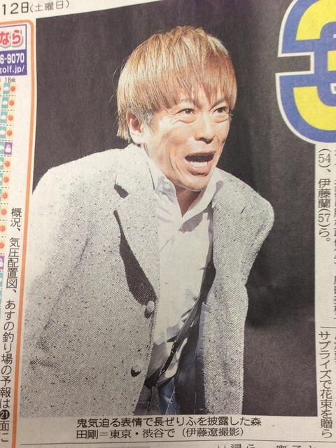 【画像】森田剛が老けすぎてヤバイwwww