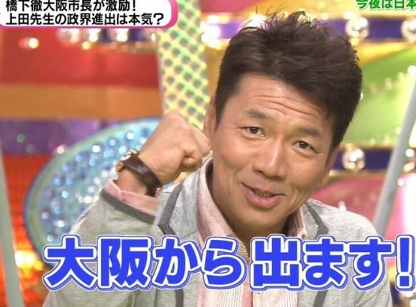 【画像】くりぃむ上田、参院選出馬へ