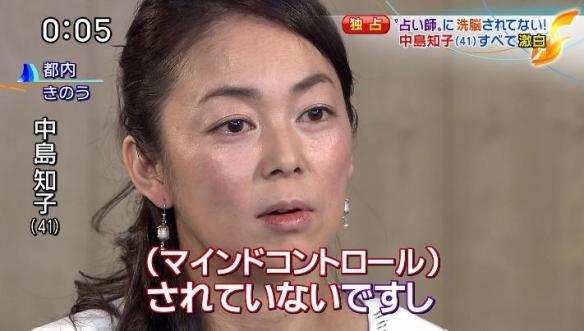 【速報】オセロ中島(41) クビ