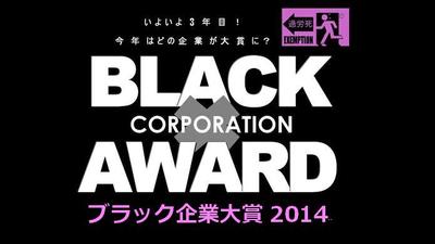 ブラック企業アワード2014年度