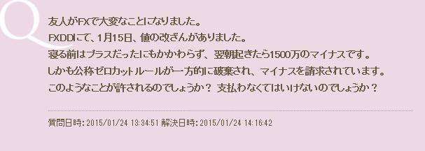 SnapCrab_NoName_2015-3-5_6-38-47_No-00