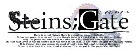 steinsgate_logo