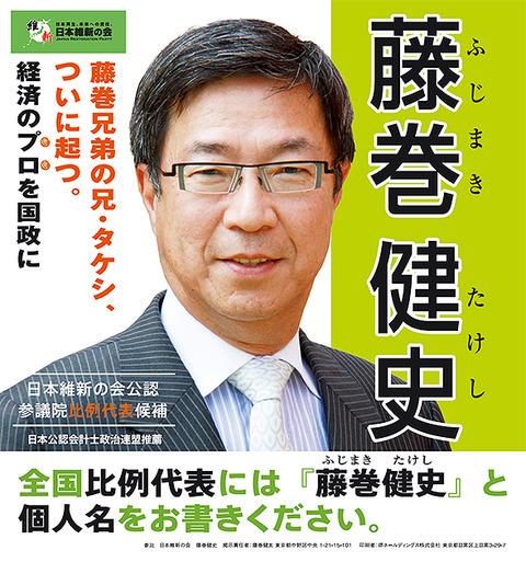 経済のプロ藤巻健史