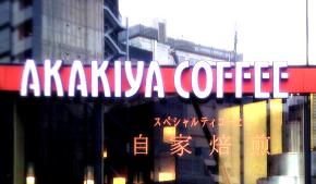 赤木屋HDのコーヒー