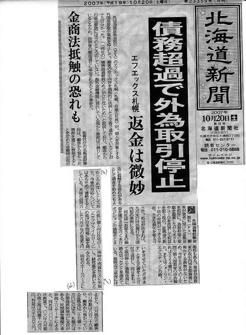 FX札幌倒産