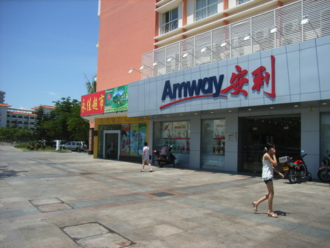 HN_SanYa_Amway_shop_in_China