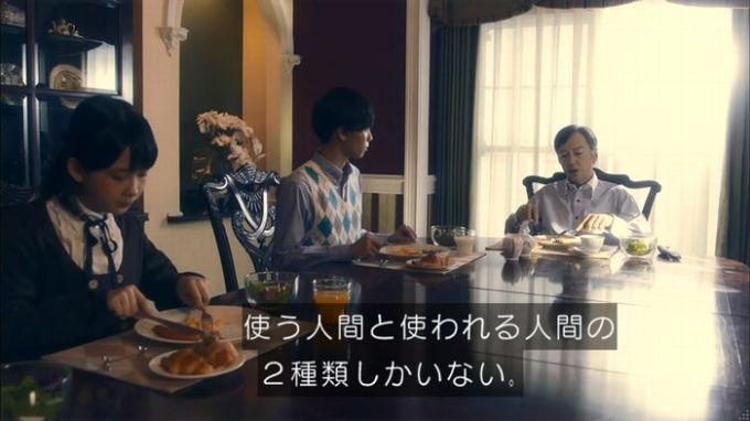 家政夫のミタゾノ 1話のキャプ51
