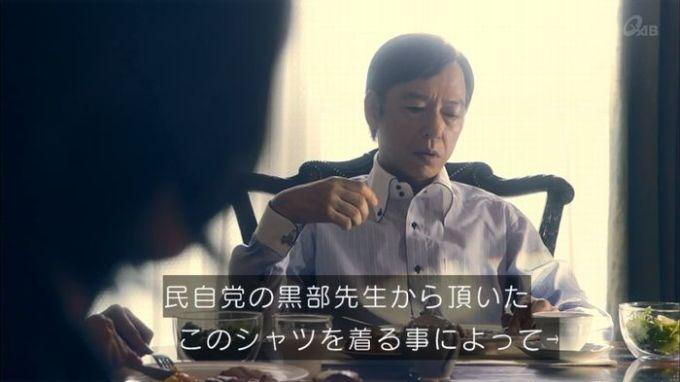 家政夫のミタゾノ 1話のキャプ35