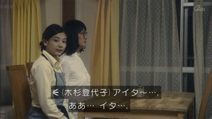 家政夫のミタゾノ 2話のキャプ101