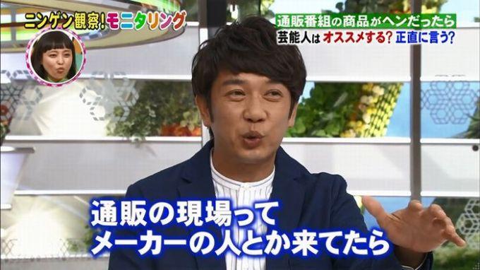 モニタリング!「藤田ニコル通販ドッキリ」のキャプ5