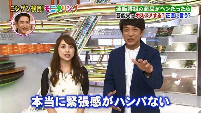 モニタリング!「藤田ニコル通販ドッキリ」のキャプ6