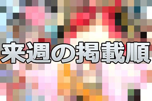 【ジャンプ掲載順】新連載陣には頑張って欲しい!!